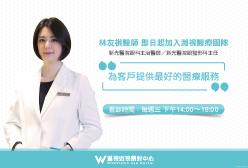 林友祺醫師加入濰視眼科公告