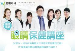 濰視眼科團體專屬眼睛保健講座