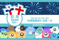 濰視眼科2018國慶日休診公告