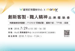 濰視XMorear品牌體驗會