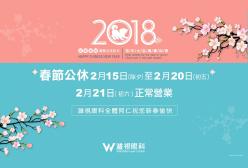 濰視眼科2018春節休診公告
