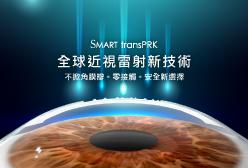 SmartPulse技術榮獲獎項