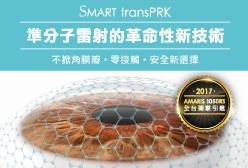 國際權威談Smart TransPRK