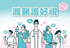 濰醫護好視-您照護台灣 讓濰視來照護您的視