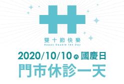濰視眼科2020國慶日休診公告
