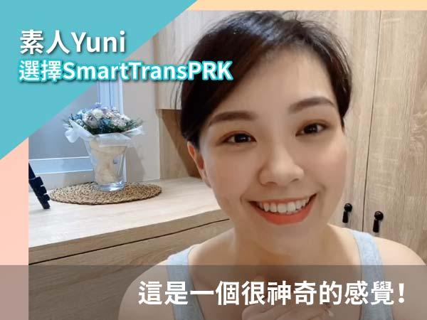 Smart TransPRK近視雷射Yuni術後分享