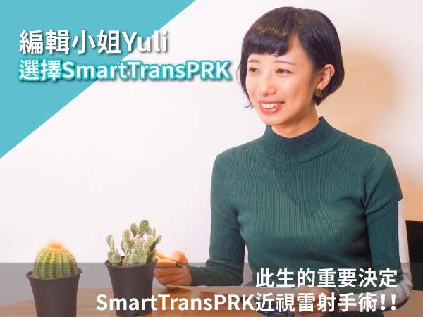 編輯小姐Yuli:此生做過最正確的決定!Smart TransPRK近視雷射手術