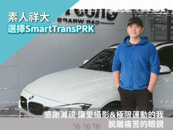 Smart TransPRK近視雷射祥大術後分享