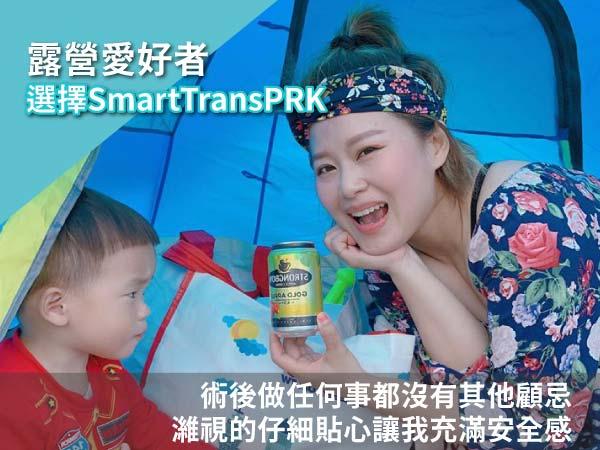 【親子媽媽戶外露營活動】STPRK近視雷射解決戶外露營困擾