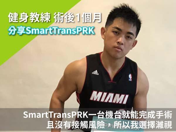 Smart TransPRK近視雷射小豪術後一個月分享Part2