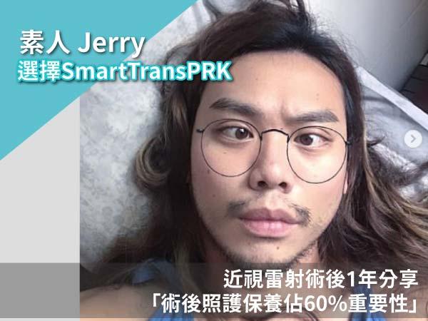 Smart TransPRK近視雷射Jerry術後分享