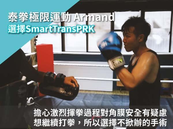 【極限運動】Armand術後邁向泰拳之路