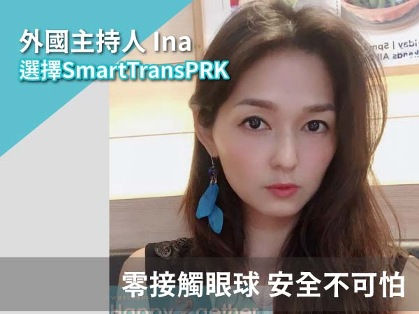 Smart TransPRK近視雷射Ina之郁術後分享