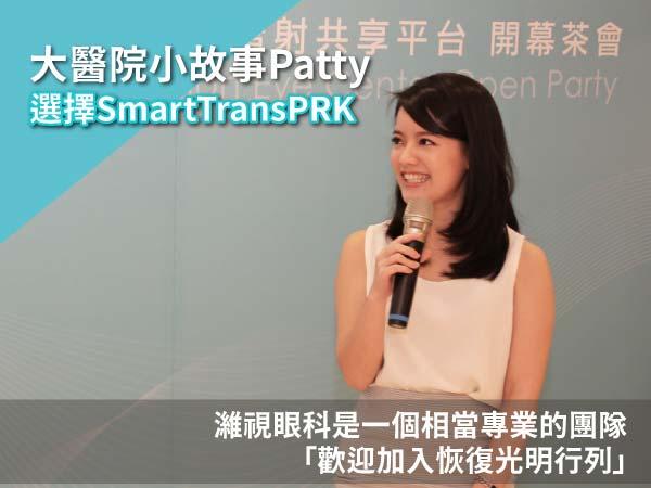 【Smart TransPRK】大醫院小故事作者術後分享