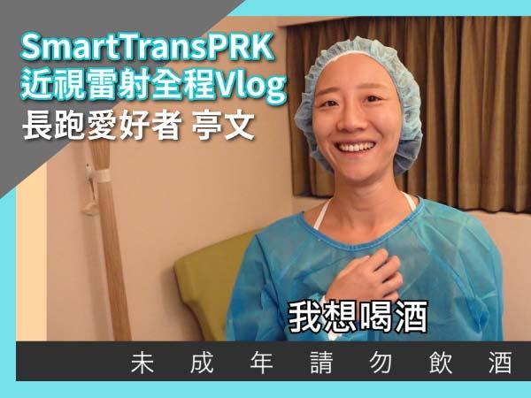 SmartTransPRK近視雷射PTT心得