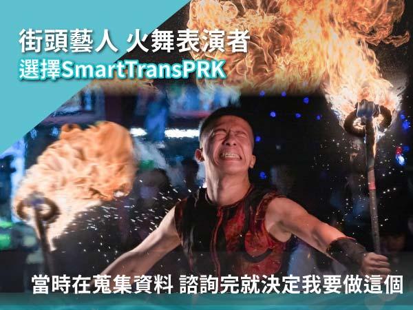 火舞街頭藝人選新型SmarttransPRK近視雷射
