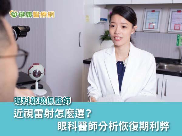 近視雷射怎麼選?眼科醫師分析恢復期利弊