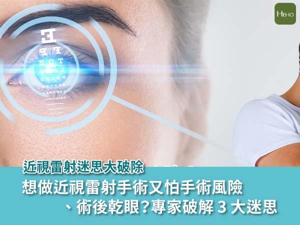 想做近視雷射手術又怕手術風險、術後乾眼?專家破解 3 大迷思