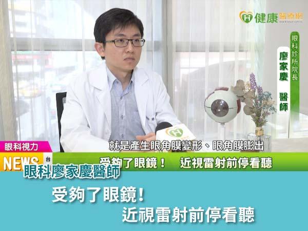 健康醫療網近視手術停看聽