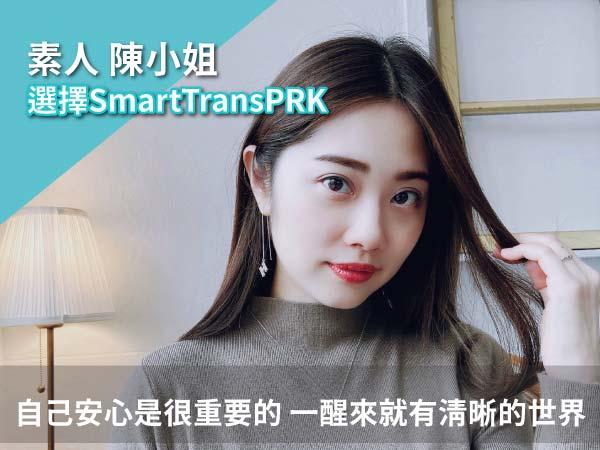 Smart TransPRK近視雷射陳小姐術後分享