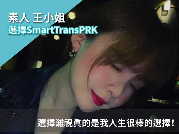Smart TransPRK近視雷射王小姐術後分享