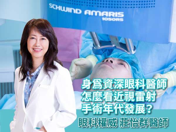 資深眼科權威莊怡群醫師看近視雷射手術年代發展