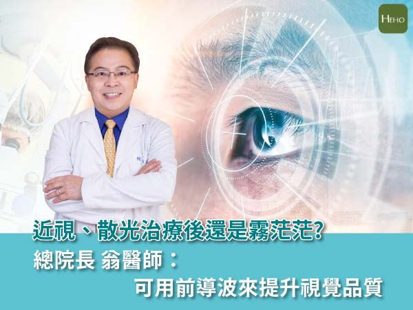 戴眼鏡、做近視雷射依然有「差」? 醫師:用「前導波」提升視覺品質