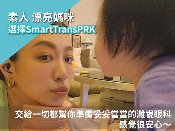 Smart TransPRK近視雷射漂亮媽媽術後分享