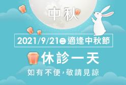 濰視眼科2021中秋休診公告