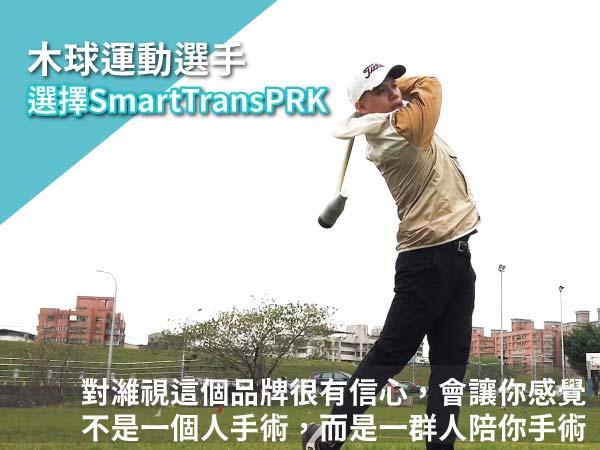 前木球選手近視雷射SmartTransPRK術後感想