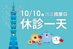 濰視眼科2021國慶休診公告